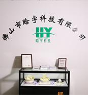 FOSHAN HANYU TECHNOLOGY CO LTD